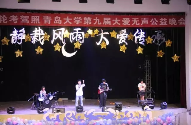 """青岛大学第九届""""大爱无声""""公益活动圆满落幕"""